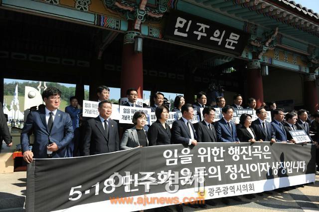 광주시의원들 임~행진곡 침묵시위…기념식 불참