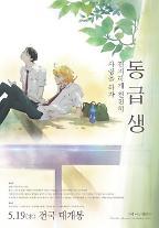 メガボックス、日本のアニメ「同級生」、韓国で単独上映