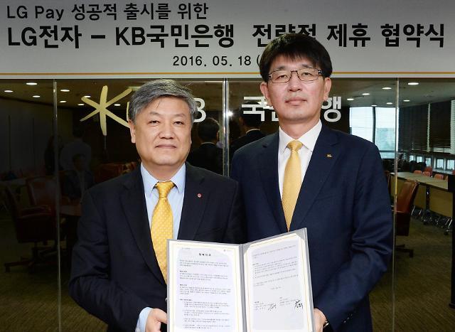 KB국민은행, LG전자와 'LG페이' 공동사업 추진을 위한 MOU 체결