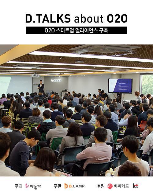 """""""O2O 스타트업 한 자리에""""...O2O얼라이언스 2차 포럼 25일 개최"""
