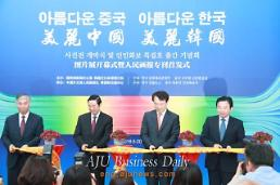 . Chinas publicity chief attends photo exhibition on Jeju island.
