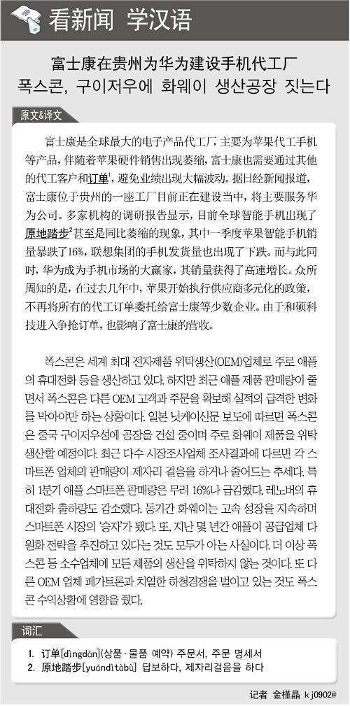 [뉴스중국어] 폭스콘, 구이저우에 화웨이 생산공장 짓는다