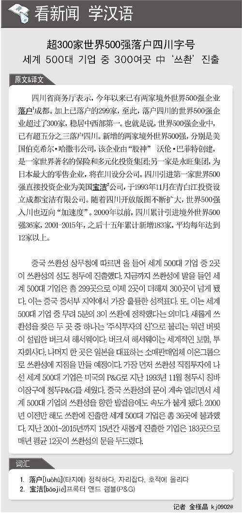 [뉴스중국어] 세계 500대 기업 중 300여곳 中 쓰촨 진출