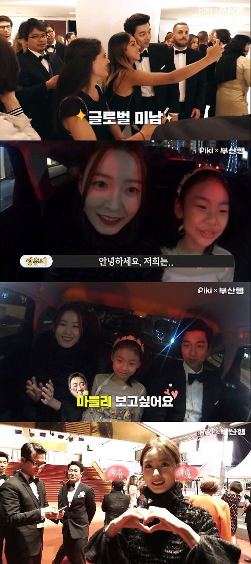 공유·정유미·김수안, 입국부터 행사까지…부산행 IN 깐느 공개