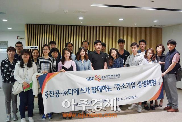 중진공, 대학생과 함께하는 중소기업 생생체험 개최