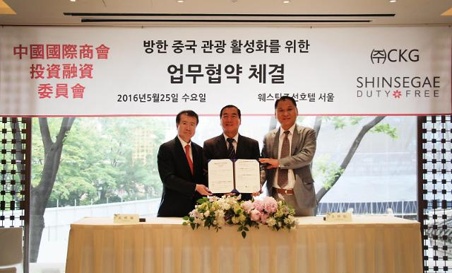 신세계면세점-중국국제상회-CKG,  중국 관광객 유치를 위한 MOU 체결