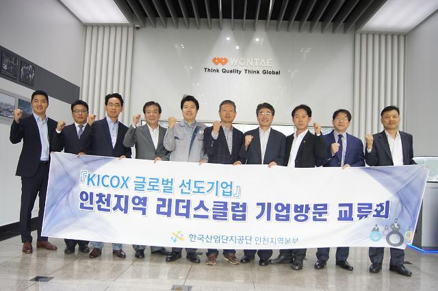 산단공 인천본부, 제8차 KICOX 글로벌 선도기업 교류회 개최