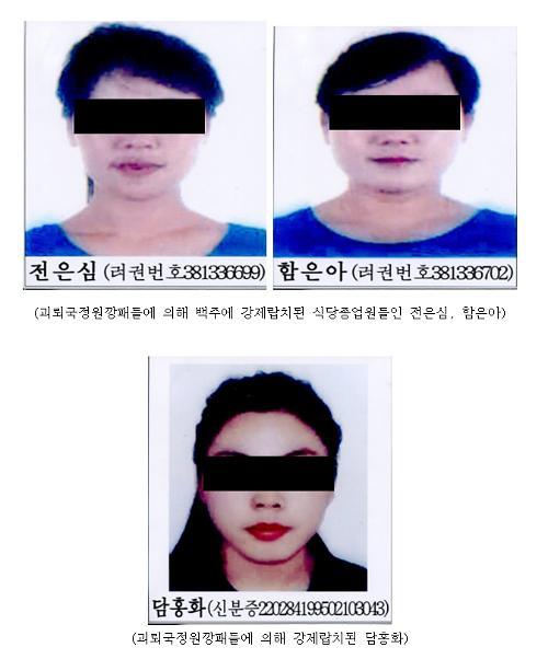 Pyongyang discloses IDs of female defectors