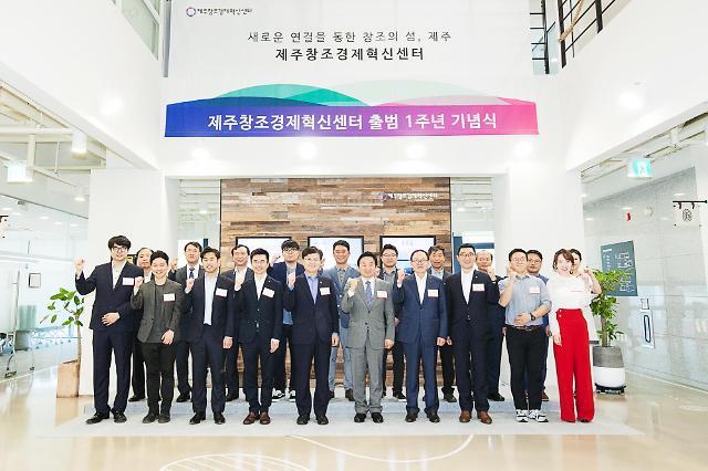 """카카오 """"제주창조경제혁신센터 1주년, 동아시아 창조허브 구축"""""""