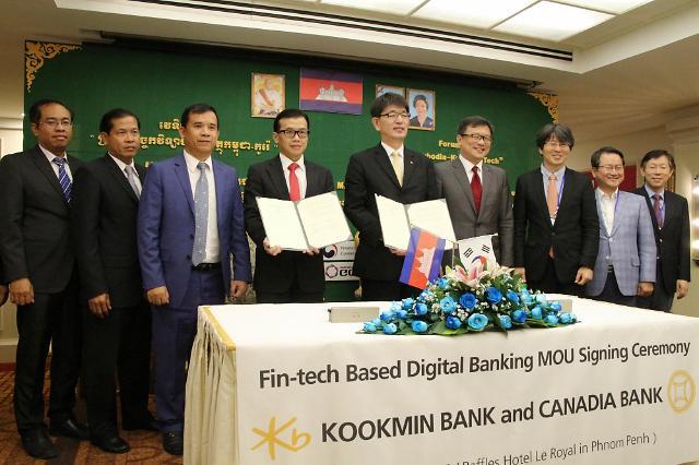 KB금융그룹, 캄보디아서 모바일뱅크 KB 글로벌 디지털 뱅크 선보여
