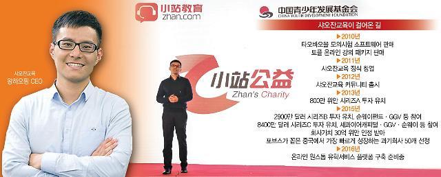 [중국 창업스토리](36) 10만 명에게 1대1 맞춤형 온라인 영어교육을―샤오잔교육
