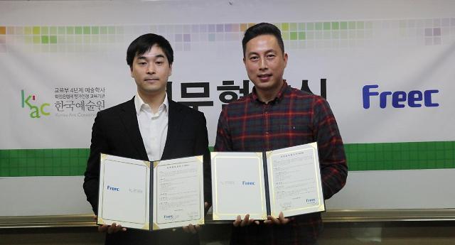 아프리카TV 프릭, KAC 한국예술원과 MOU 체결