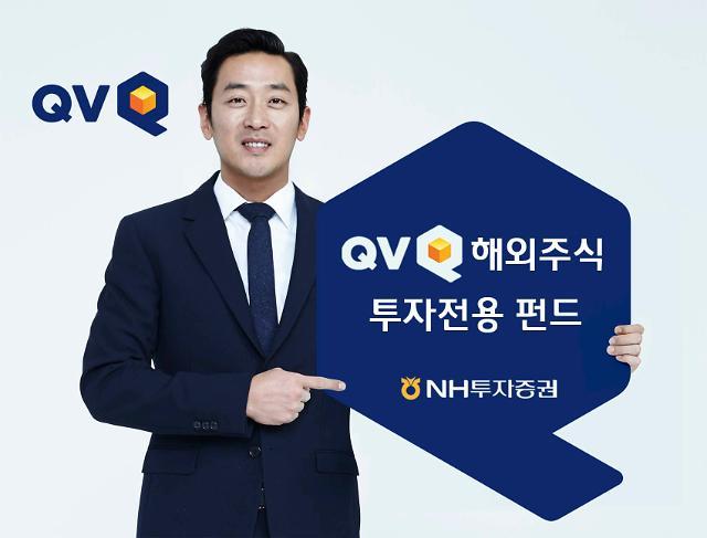 NH증권, 강세 예상국 찾아주는 'QV 해외주식전용펀드