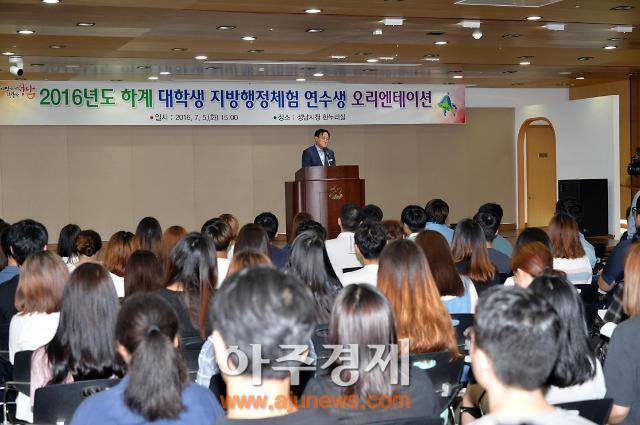 성남시 대학생 대상 취업 전 지방행정 체험사업 편다!