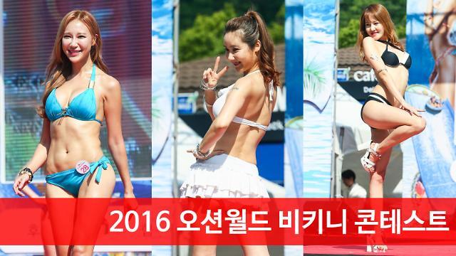[아주동영상] 2016 오션월드 비키니 콘테스트 (린지, 신제희, 경사라)