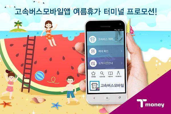 포켓몬GO 속초행 늘자, 고속버스모바일앱 덩달아 이용률 '점프'