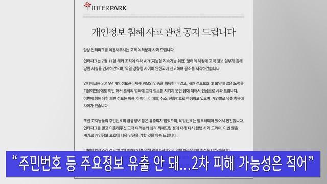 """[이슈&뉴스] 인터파크 회원의 절반! """"개인정보 털렸다""""...유사사례 KT,KB 국민카드,옥션 등은 어떻게 해결?"""