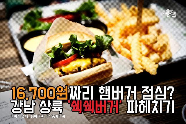 [카드뉴스 아잼] 16,700원짜리 햄버거 점심? 강남 상륙 쉑쉑버거 파헤치기