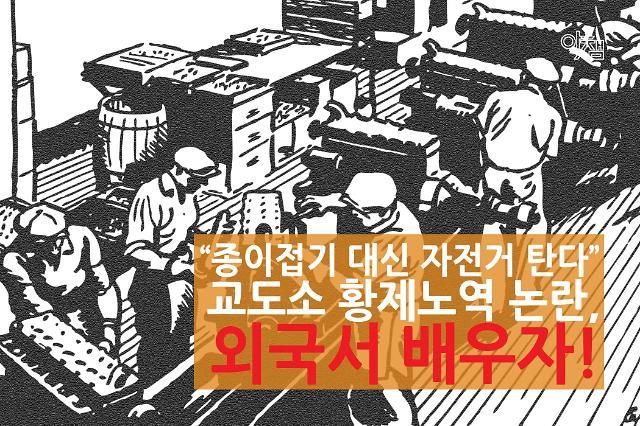 """[카드뉴스 아잼] """"종이접기 대신 자전거 탄다"""" 교도소 황제노역 논란, 외국서 배우자!"""