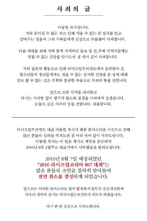 """이동현 목사,여고생과 강제 성관계 시인""""진심으로 무릎 꿇어 사죄"""""""