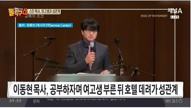 """이동현 목사 피해여성""""학교 상담실에 찾아가 사실 털어놨지만 도움 못 받아"""""""