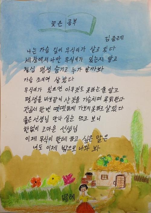 인천시평생학습관, 전국 성인문해교육 시화전 글자꽃상 수상