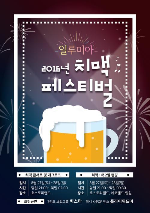 [경마 단신]렛츠런파크 부산경남, 치맥페스티벌 개최