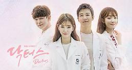 .《Doctors》收视率20.2%完美收官 朴信惠金来沅迎幸福结局.