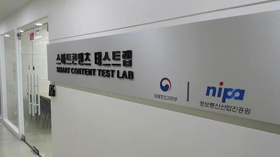 미래부-NIPA, 스마트콘텐츠 테스트랩 오픈