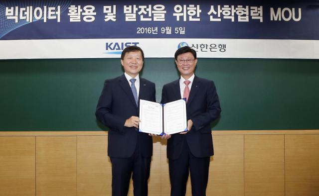 신한은행, 한국과학기술원과 금융 빅데이터 공동연구 협약