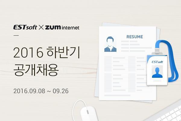 이스트소프트, 줌인터넷 하반기 공개 채용…열린 채용 진행