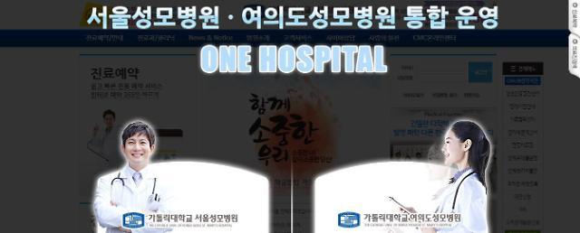 성모병원 원 호스피털 '의사만 죽을 맛'