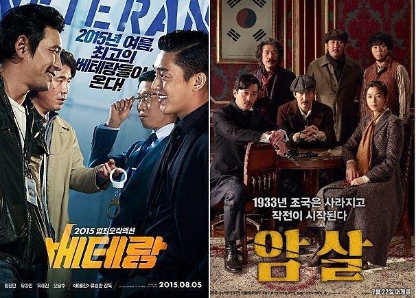 추석특선영화, 대호 베테랑 도리화가 암살 내부자들 14~18일 방송
