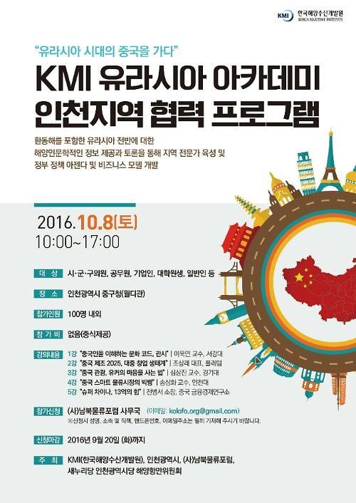 새누리당 인천시당 해양항만위원회,'유라시아 아카데미 중국 융·복합전문가 강좌' 개최