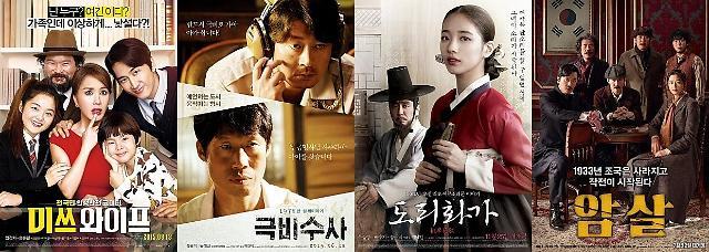 2016 추석 특선영화 극비수사부터 대호·베테랑·암살·내부자들까지…풍성!