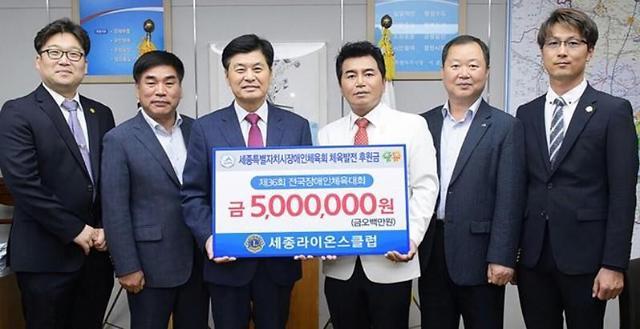 세종라이온스클럽, 세종시장애인체육회에 500만원 기탁