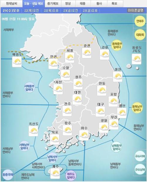 '날씨'현재 전국 구름 많고 경주 지진 이후 여진 총 412회