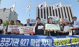 .首尔地铁明日起罢工 政府启动应急预案确保正常运行.