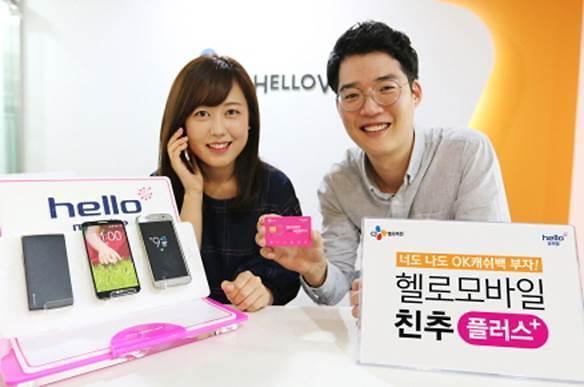 CJ헬로비전, 고객 리워드 프로그램 '친추플러스' 운영…OK캐쉬백 포인트 지급