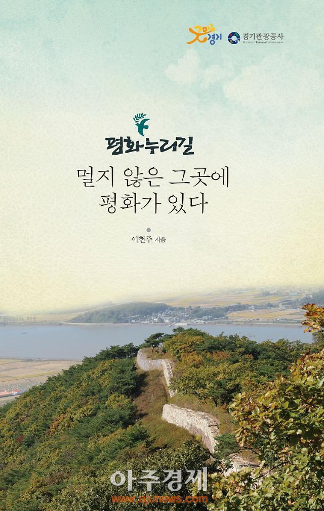 2016 평화누리길 걷기행사 염하강철책길