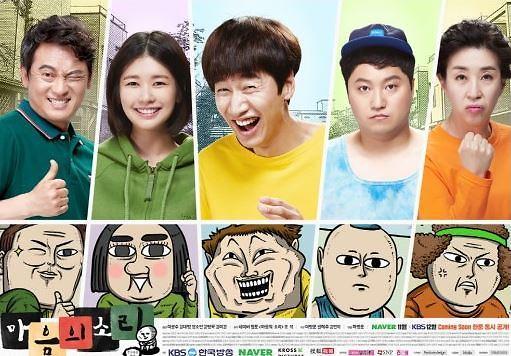 Asian Prince Lee Kwang-soo to take main role in comic web-drama