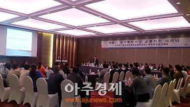 <산동성은 지금>중국 옌타이서 '한투기업 경영지원세미나' 열려 [중국 옌타이를 알다(147)]