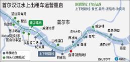 .首尔市重启汉江水上出租车运营 打造新旅游景点.