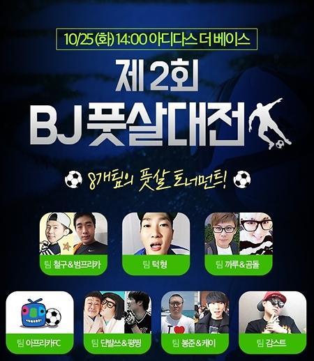 아프리카TV 풋살대전 개최…인기 BJ 36명 총출동