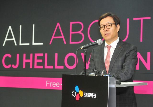 """변동식 CJ헬로비전 대표 """"차별화 혁신서비스 제공...유료방송 독보적 1위 될 것"""""""