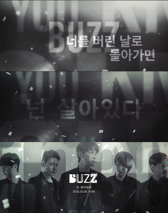 '컴백' 버즈, 새 싱글 '넌 살아있다' 티저 공개