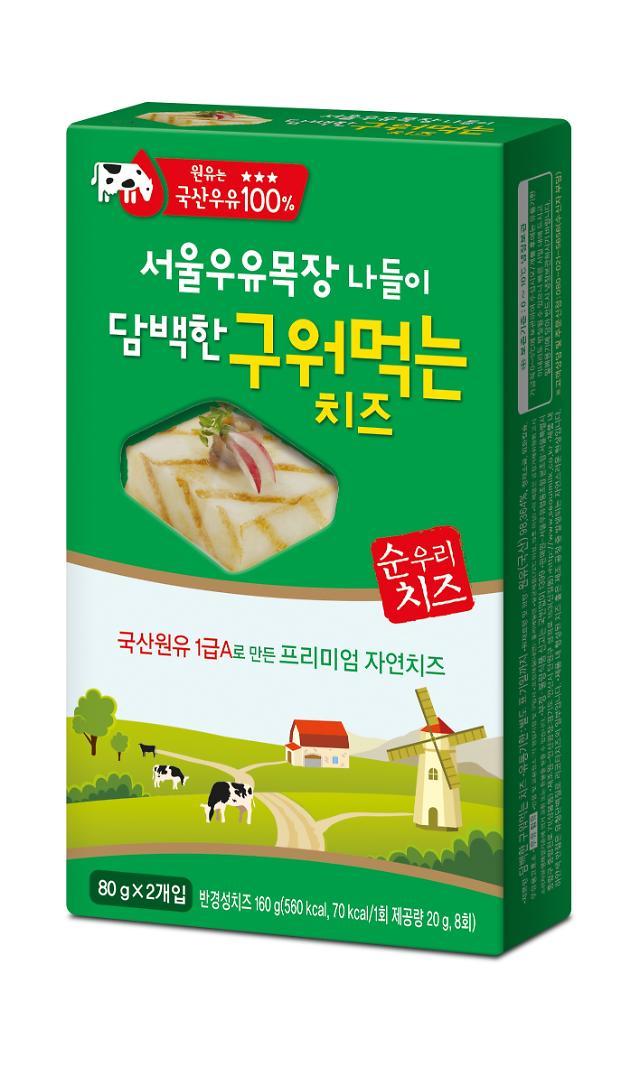 서울우유, 담백한 구워먹는 치즈 출시
