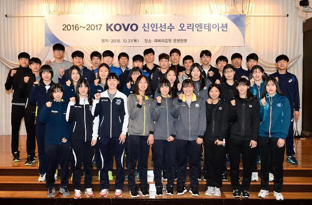 KOVO, 2016-17 남녀 신인선수 오리엔테이션 실시