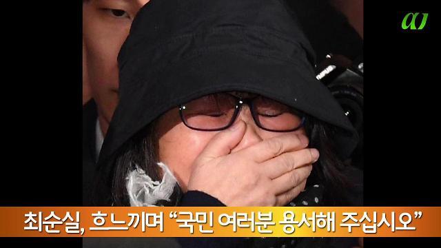 검찰, 최순실 청와대 출입여부·행적 집중 조사