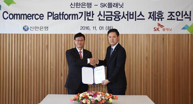 신한은행·SK플래닛, 커머스 플랫폼 기반 P2P 금융서비스 협력
